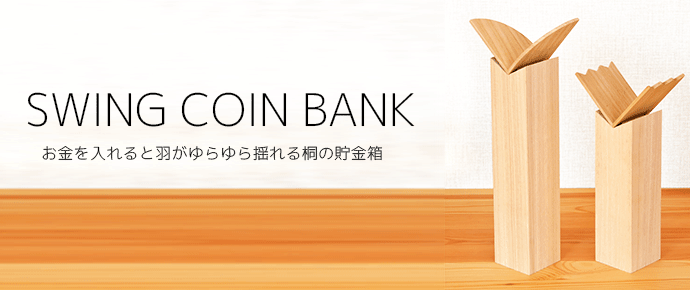 SWING COIN BANK